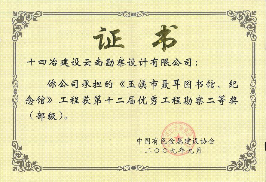 09年优秀工程亿博平台登录二等奖