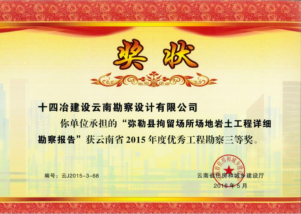 15年优秀工程亿博平台登录三等奖(弥勒县拘留所岩土详勘)