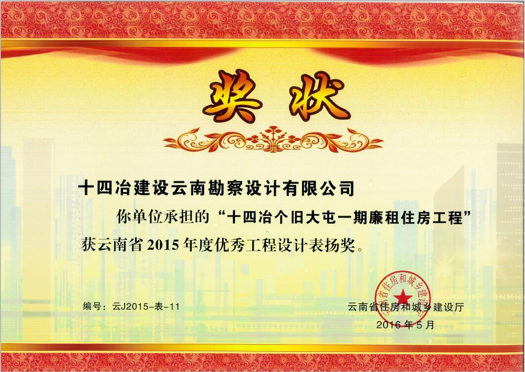 15年优秀工程设计表扬奖(个旧大屯一期廉租住房)